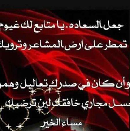بالصور شعر مساء الخير , ارق ابيات شعر مساء الخير 2664 14
