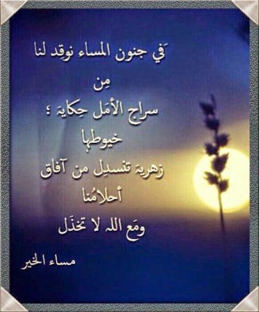 بالصور شعر مساء الخير , ارق ابيات شعر مساء الخير 2664 15