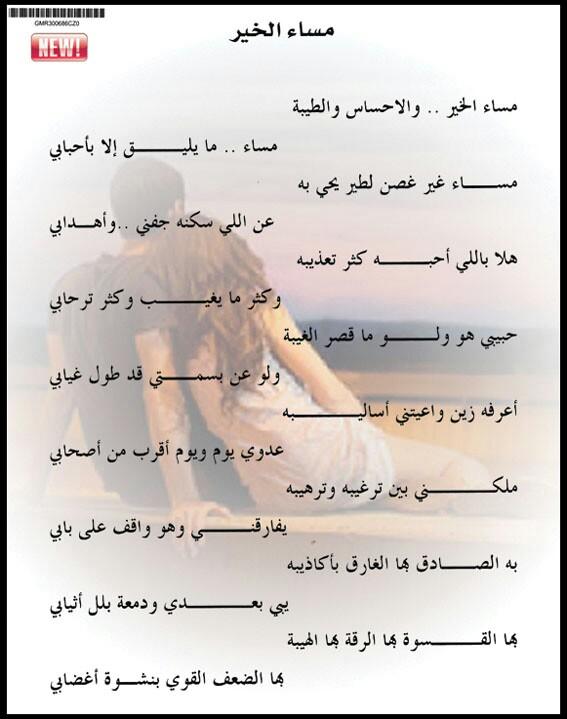 بالصور شعر مساء الخير , ارق ابيات شعر مساء الخير 2664 16