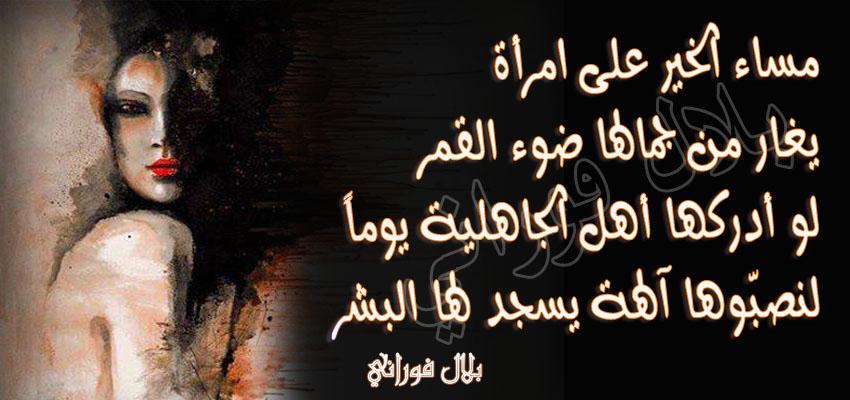 بالصور شعر مساء الخير , ارق ابيات شعر مساء الخير 2664 17