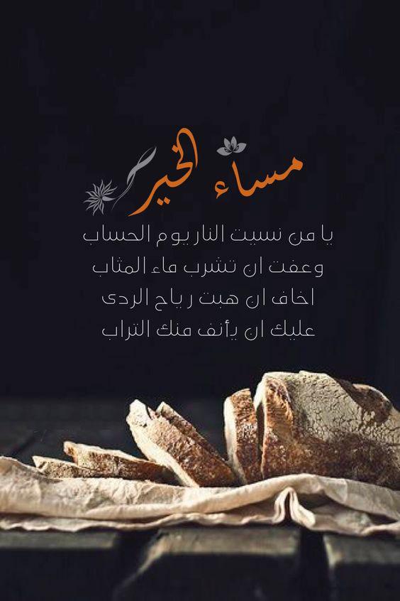 بالصور شعر مساء الخير , ارق ابيات شعر مساء الخير 2664 18