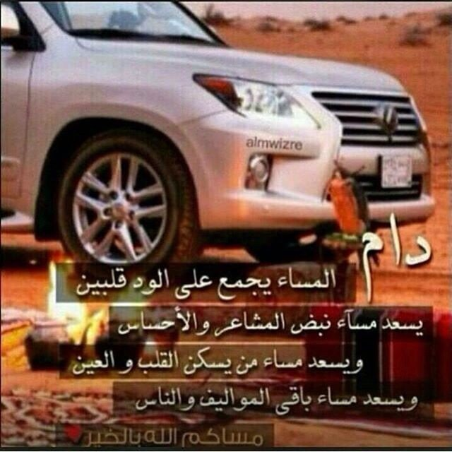 بالصور شعر مساء الخير , ارق ابيات شعر مساء الخير 2664