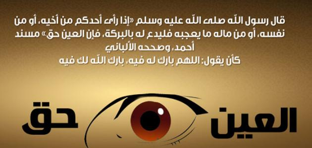 بالصور اعراض العين والحسد , العين والحسد والتحصين ضدهما بالقران الكريم 2688 1