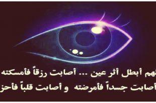 صورة اعراض العين والحسد , العين والحسد والتحصين ضدهما بالقران الكريم