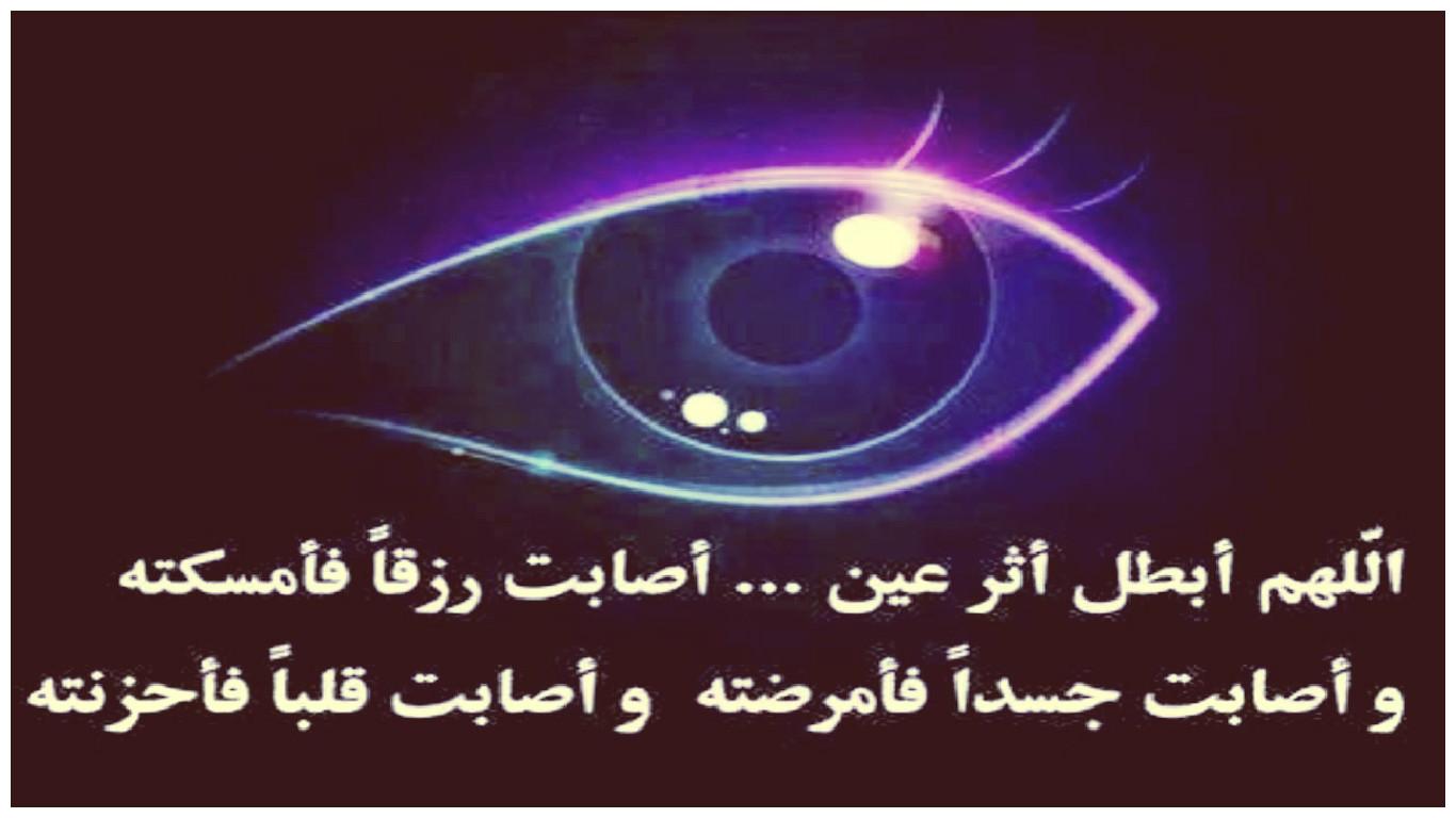 بالصور اعراض العين والحسد , العين والحسد والتحصين ضدهما بالقران الكريم 2688
