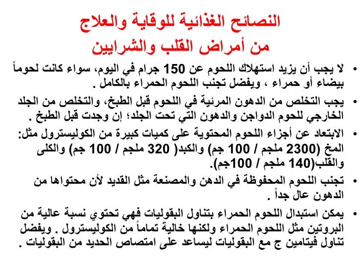 بالصور علاج مرض القلب , مرض القلب واهم طرق العلاج 2689 5