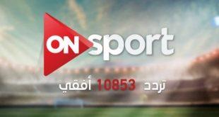 صور تردد قناة on sport , احصل على ترددات قناة اون الرياضية