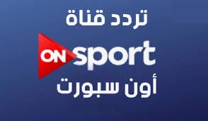 صورة تردد قناة on sport , احصل على ترددات قناة اون الرياضية