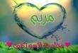صور ما معنى اسم مريم , معاني اسماء البنات وصفات حاملة الاسم