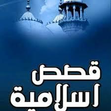 قصص اسلاميه , عبرات وعظات من قصص الاسلام