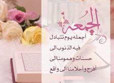 صوره صباح الجمعه , صور وادعية خاصة بيوم الجمعه