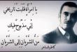بالصور قصايد روعه , من اروع واجمل القصائد الشعريه 3814 3 110x75