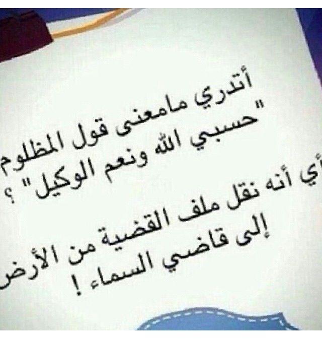 صور حسبي الله ونعم الوكيل من فصل ذكر حسبي الله ونعم الوكيل بنات كيوت