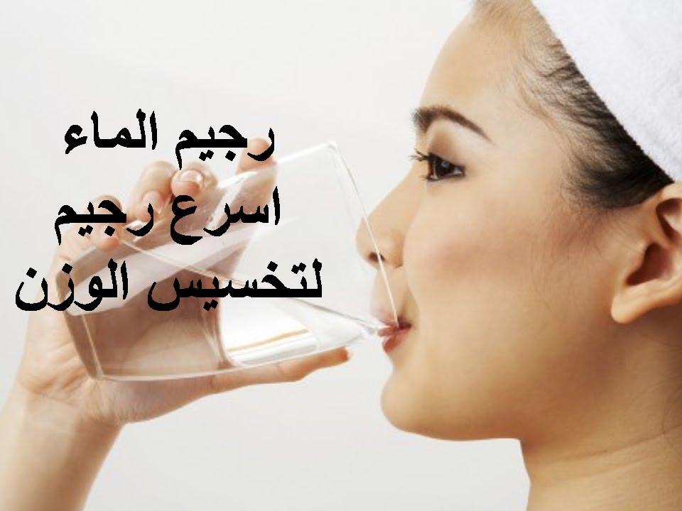 صورة رجيم الماء , افضل الطرق المجربة لفقد الوزن بالماء