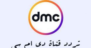بالصور تردد قناة dmc , التردد الجديد لقناة dmc 3944 3 310x165