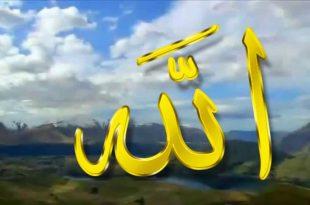 صورة صور اسم الله , اسماء الله الحسنى