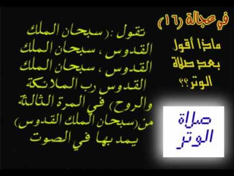 صورة دعاء الوتر , اجمل دعاء قنوت الوتر