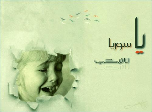 صوره صور عن سوريا , اجمل صور سورية