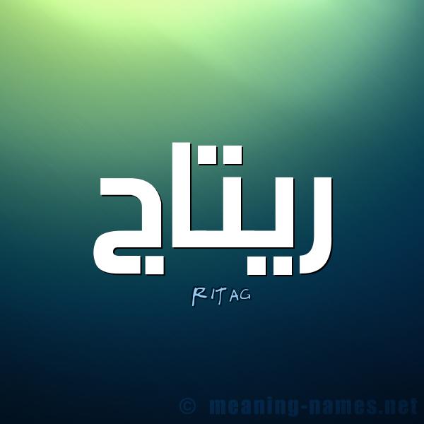 صورة معنى اسم ريتاج , ماذا يعنى اسم ريتاج فى المعجم