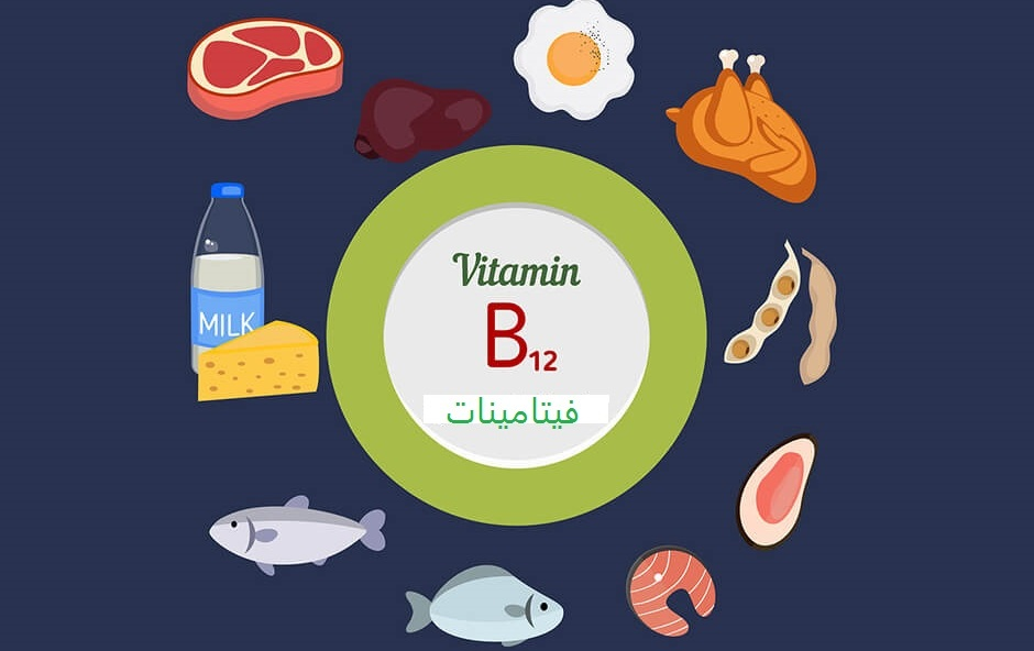صور فيتامين b12 , فوائد واستخدامات فيتامين b12