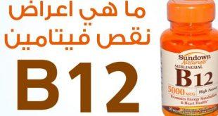 صوره فيتامين b12 , فوائد واستخدامات فيتامين b12