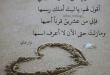 بالصور اجمل ما قيل في الغزل , اجمل كلمات غزل وغرام 5396 3 110x75