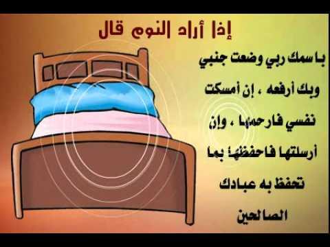 صورة ادعية النوم , اذكار وادعية قبل النوم