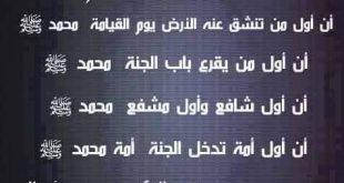 صوره هل تعلم عن الرسول , معلومات عن سيدنا محمد