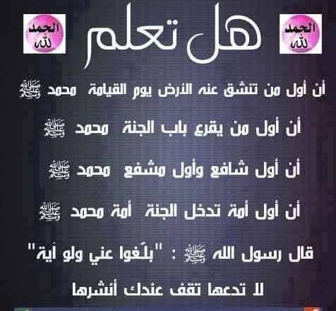 صور هل تعلم عن الرسول , معلومات عن سيدنا محمد