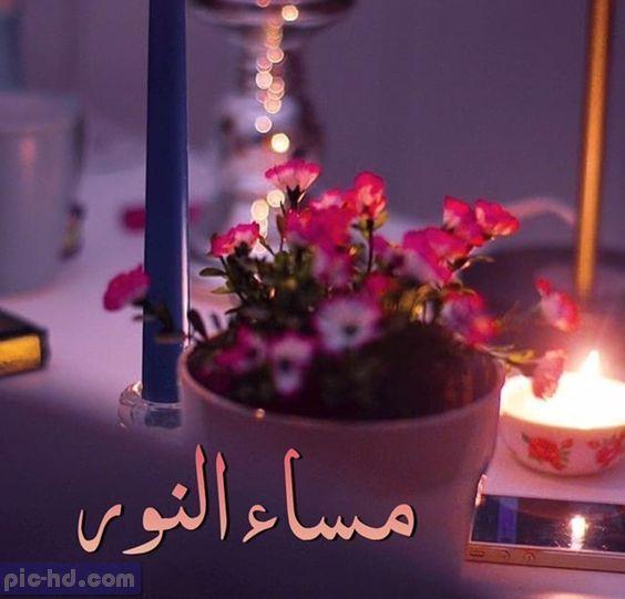 صورة مساء النور , اجمل كلمات مسائية