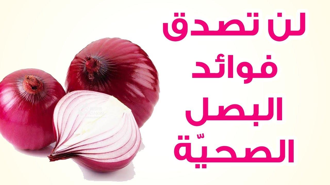 صورة فوائد البصل , تعرفى على فوائد البصل