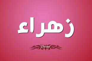 صور اسم زهراء , ما معنى اسم زهراء