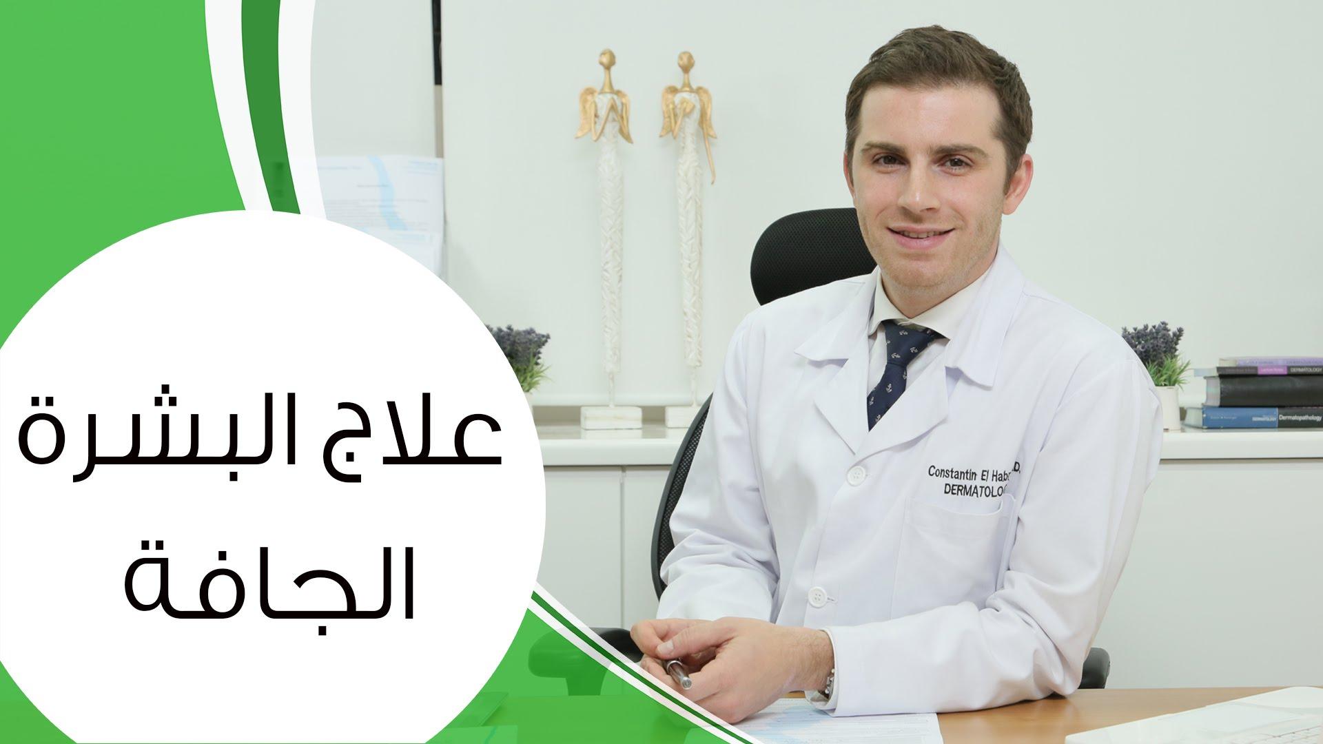 صورة علاج البشرة الجافة , نصائح وادوية للبشرة الجافة