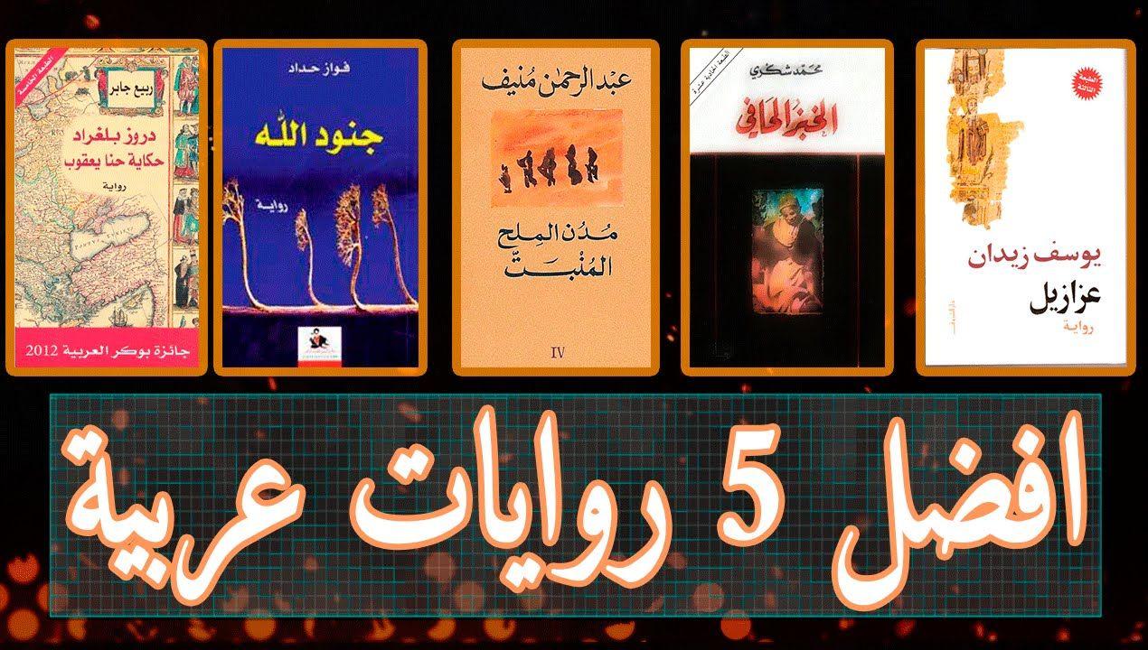 روايات عربية رومانسية , احلى الروايات الرومانسية العربية  فتيات كيوت