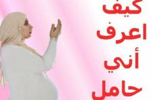 صورة كيف تعرف المراة انها حامل , علامات تدل على حمل المراه
