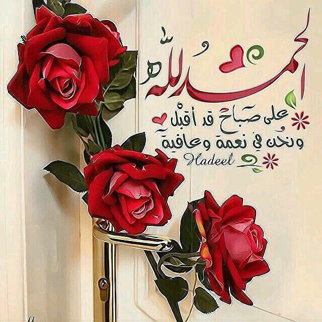 صورة رسائل صباحية رومانسية , اجمل رسالة تهديها لحبيب فى الصباح 5592 1