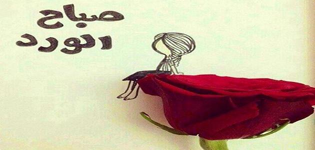 صورة رسائل صباحية رومانسية , اجمل رسالة تهديها لحبيب فى الصباح 5592 2