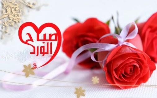صورة رسائل صباحية رومانسية , اجمل رسالة تهديها لحبيب فى الصباح 5592 4