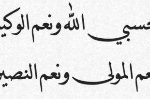 صورة دعاء حسبي الله ونعم الوكيل , حسبي الله ونعم الوكيل تريح القلب الحزين