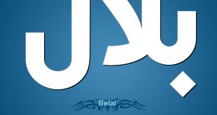 صورة معنى اسم بلال , ماذا يعنى اسم بلال