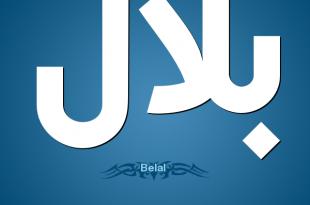 صور معنى اسم بلال , ماذا يعنى اسم بلال