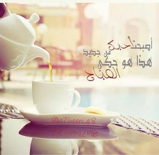 صوره صباح العسل , اجمل صباح على اجمل عيون