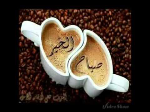 بالصور احلى صباح للحبيب , اجمل الكلمات الصباحيه كلها رومانسيه للحبيب 6226 6
