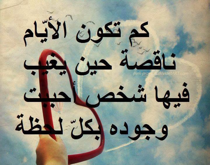 صوره كلام فراق وعتاب , عبارات من ابيات من الشعر عن فراق ولوم جامدة اوي