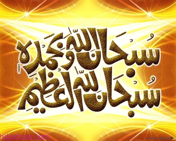 بالصور اجمل الصور الدينية , مجموعه من الصور الاسلاميه الرائعه 6266 1