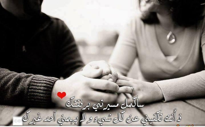صورة كلام رومانسي للحبيبة , بعض العبارات الحب الرومانسيه للحبيب