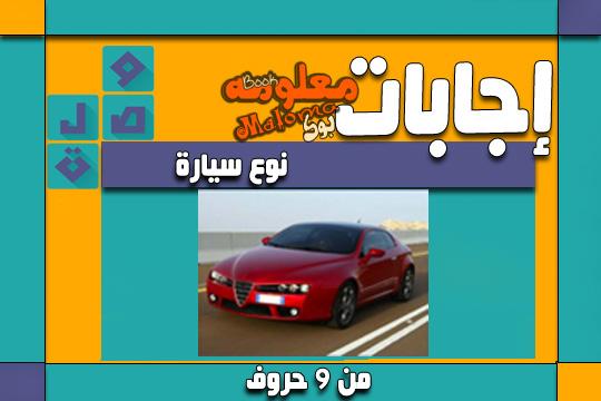 صوره ماركة سيارة مكونة من 9 حروف , لعبه الكلمات المتقطعه لمعرفه ماركه سيارة من 9 حروف
