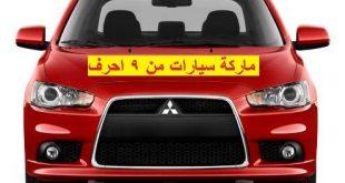 صورة ماركة سيارة مكونة من 9 حروف , لعبه الكلمات المتقطعه لمعرفه ماركه سيارة من 9 حروف