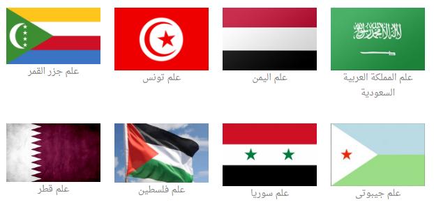 بالصور رموز الدول العربية , اهم رموز ومفاتيح الدول العربيه 6273