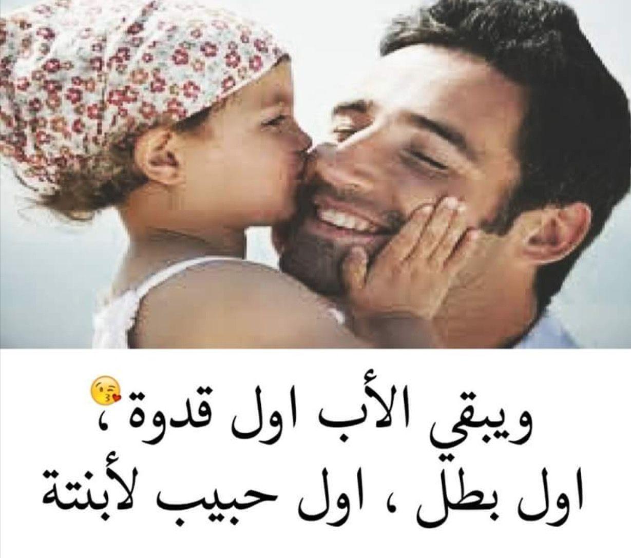 صور كلام عن الاب الحنون , اجمل الكلمات المعبرة عن الاب وحنيته